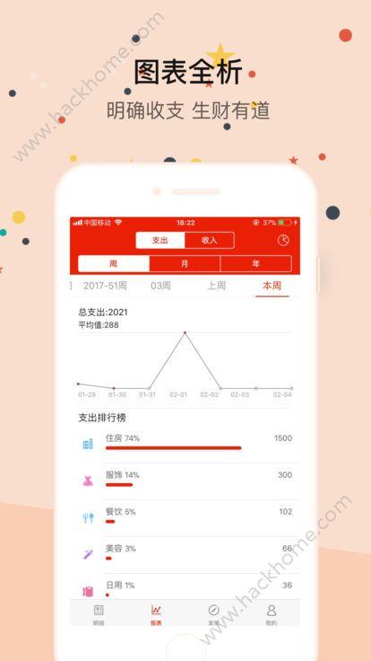 财神随手记账软件免费版app下载图2: