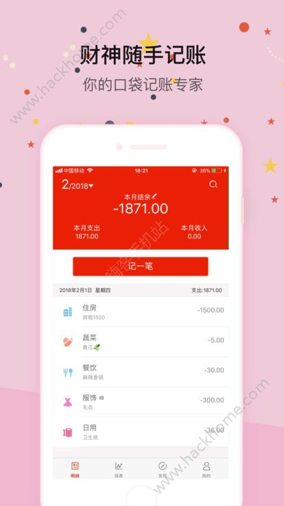 财神随手记账软件免费版app下载图4:
