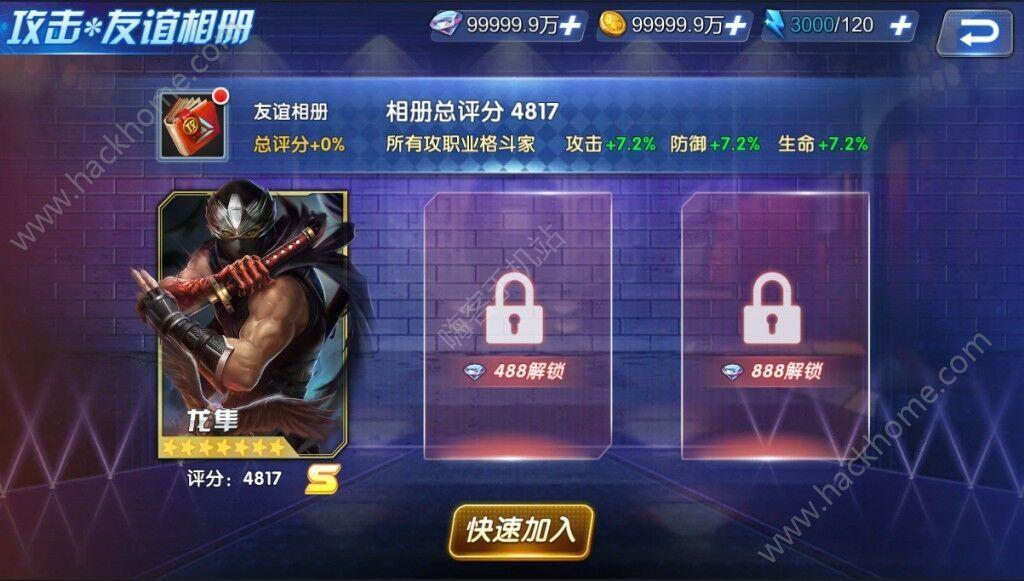 生死格斗5无限2月8日更新公告 新增星运、友谊相册玩法[多图]图片3_嗨客手机站