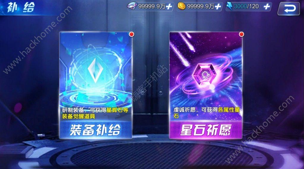 生死格斗5无限2月8日更新公告 新增星运、友谊相册玩法[多图]图片2_嗨客手机站