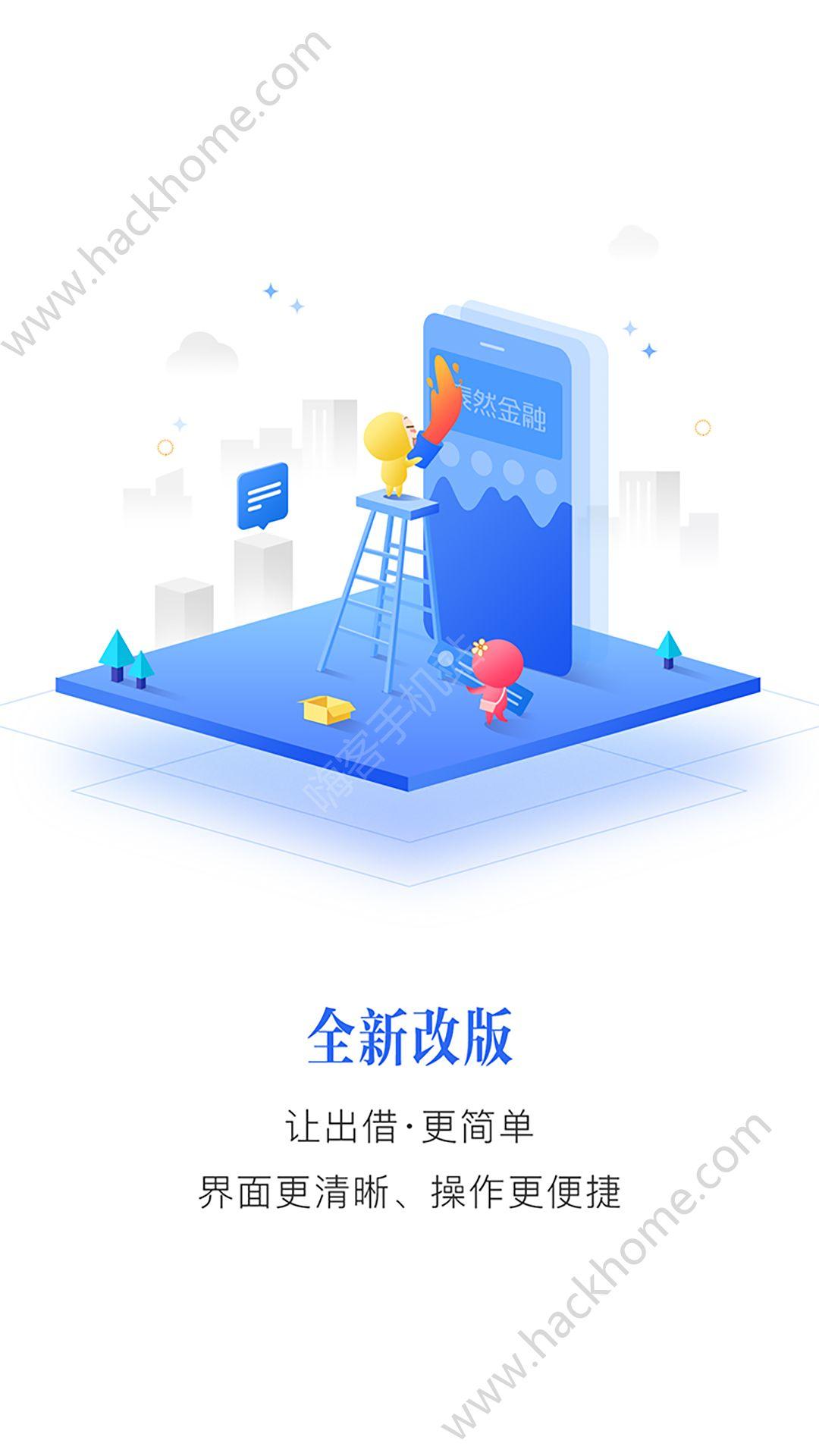 泰然金融app官方版软件下载图1:
