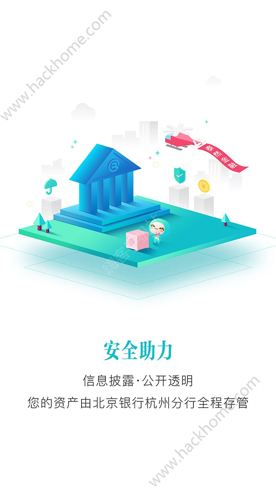 泰然金融app官方版软件下载图3: