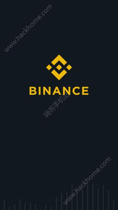 Binance币安官方app手机版下载图1: