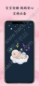 宝宝哄睡神器app官方版苹果手机下载图3: