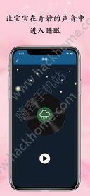 宝宝哄睡神器app官方版苹果手机下载图2: