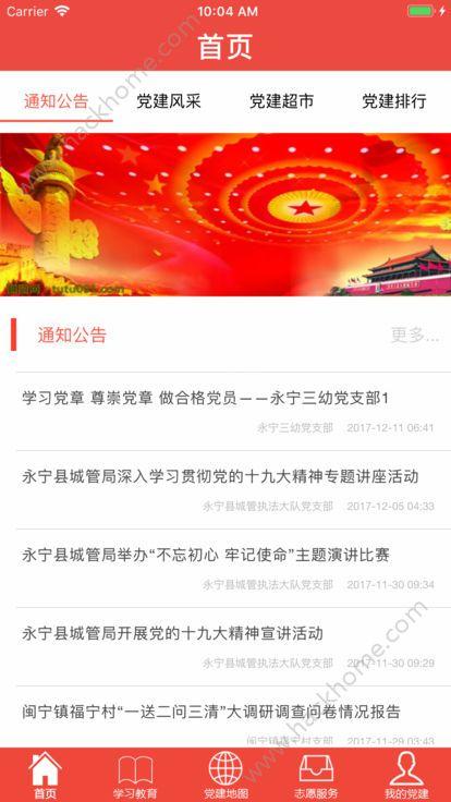 先锋永宁app官方手机版下载图1:
