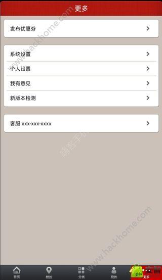 杉仔优惠券app软件手机版下载图1:
