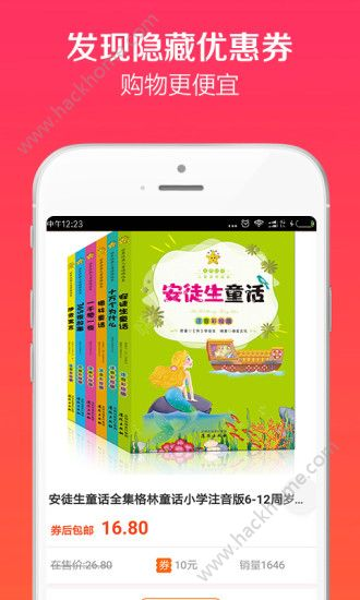 淘优购app手机版软件下载图1: