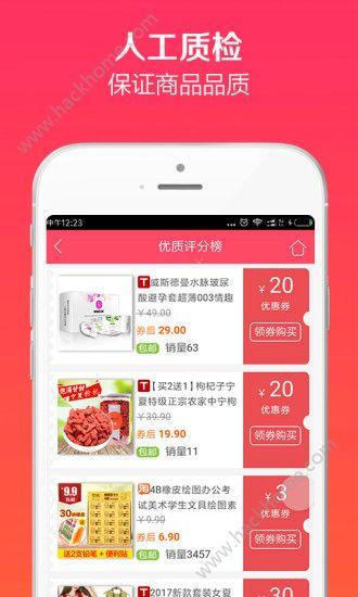 淘优购app手机版软件下载图2: