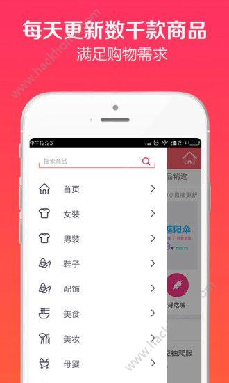 淘优购app手机版软件下载图3: