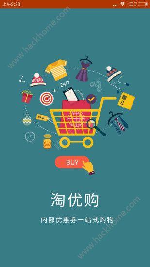 淘优购app手机版软件下载图4: