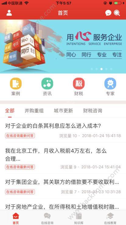 智税云官方app下载手机版图1: