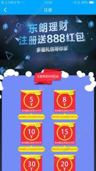 东朗理财官方app手机版下载图1: