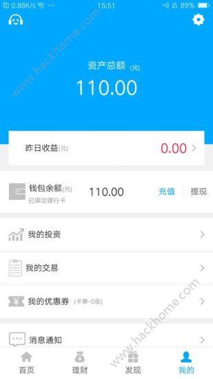 东朗理财官方app手机版下载图2: