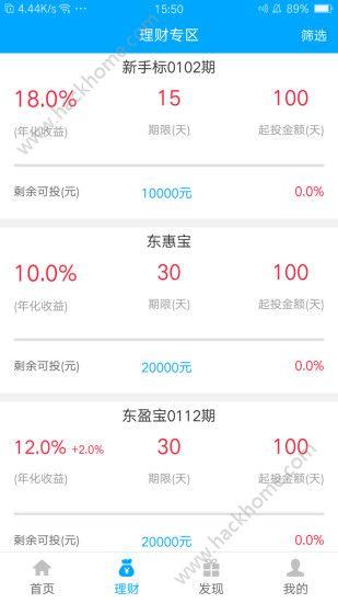 东朗理财官方app手机版下载图3: