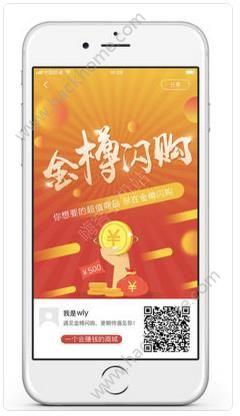 金樽闪购官方app下载手机版图3: