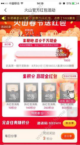 火山春节送红包活动怎么找不到?火山小视频春节送红包活动没有吗[多图]图片3_嗨客手机站