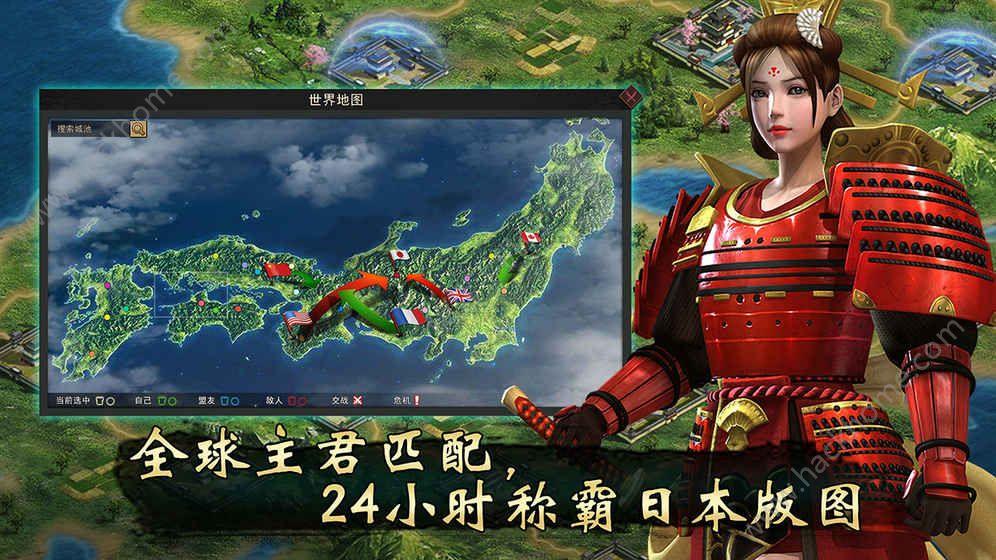 大战国幕府争霸下载官方网站安卓版图1: