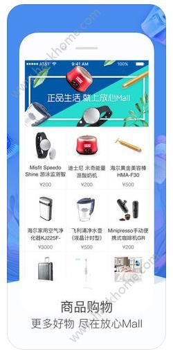 放心Mall官方app下载手机版图1: