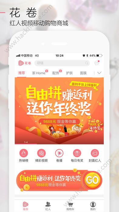 花卷优选商城官方app下载手机版图4: