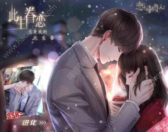 恋与制作人2月8日更新公告 春节系列活动开启[多图]图片1_嗨客手机站