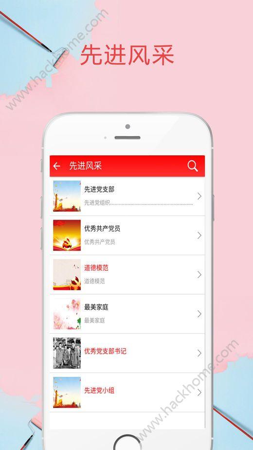 七一三所智慧党建官方版app客户端下载图1: