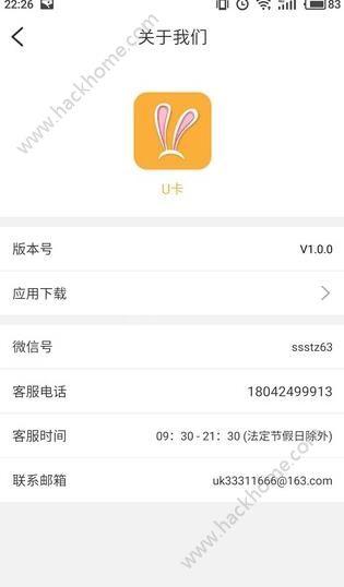 U卡智能还款软件官方版app下载图1: