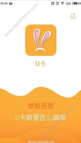 U卡智能还款软件官方版app下载图4: