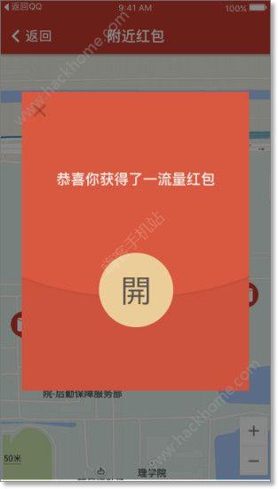 沃赢流量手机版app官方下载图1: