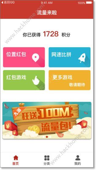 沃赢流量手机版app官方下载图2: