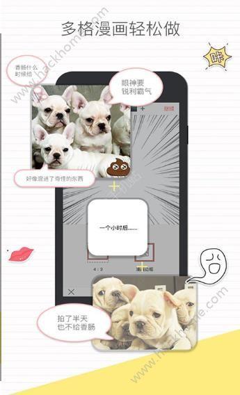 捏捏漫画官方app下载手机版图3: