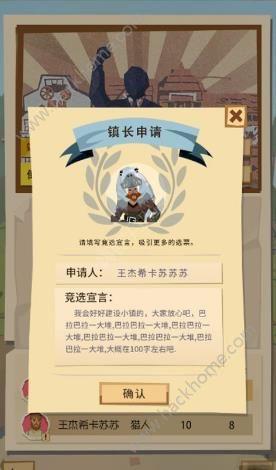 边境之旅2月9日更新公告 市政厅、中国风地图解锁[多图]图片1_嗨客手机站