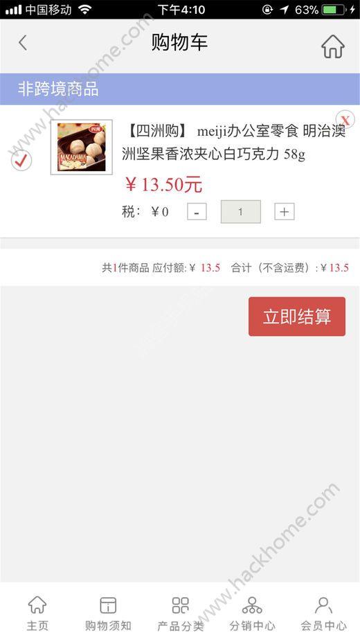 四洲购商城app下载手机版图1: