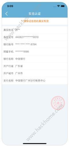 朋磊钱包app官方版下载安装图3: