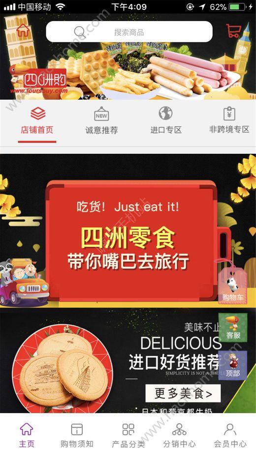 四洲购商城app下载手机版图2: