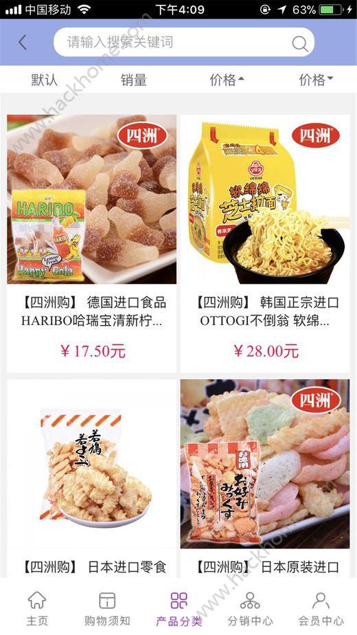 四洲购商城app下载手机版图3: