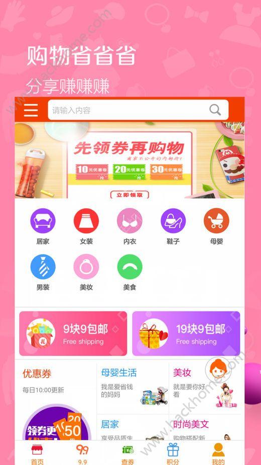 优选网手机版app官方下载图1: