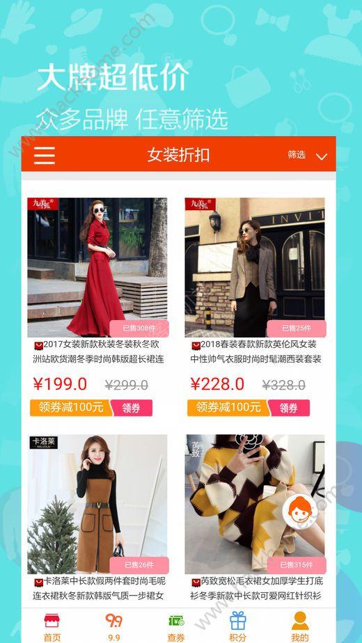 优选网手机版app官方下载图3: