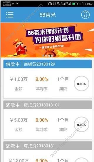 茶米官方app下载手机版图2: