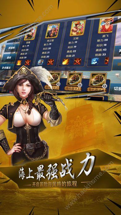 传奇大航海游戏官网安卓版图2: