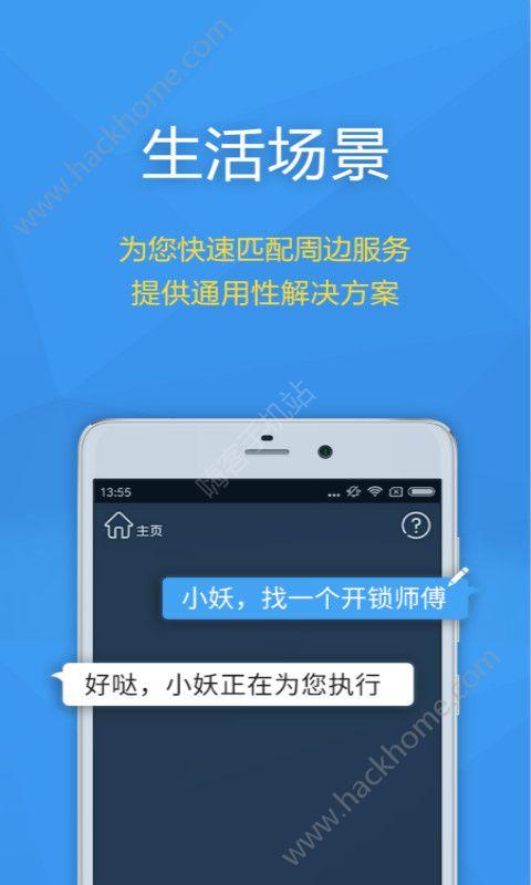 要啥网安卓手机版app图3:
