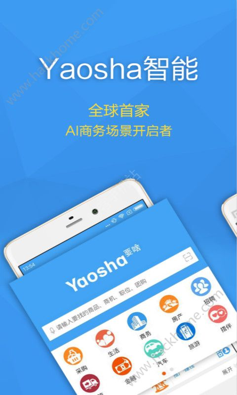 要啥网iOS手机版app图1: