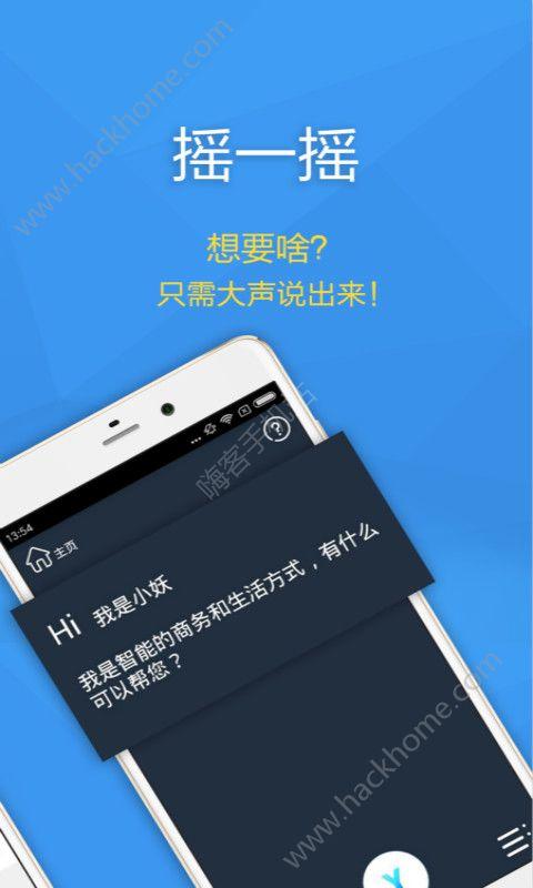 要啥网iOS手机版app图2: