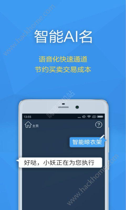 要啥网iOS手机版app图5: