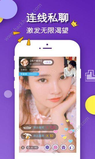 桃花岛宝盒直播邀请码永久卡密账号app下载地址图3: