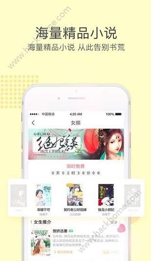 火豚中文小说官方版app下载图4: