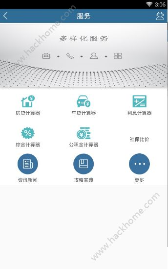 飞借工具app手机版软件下载图2: