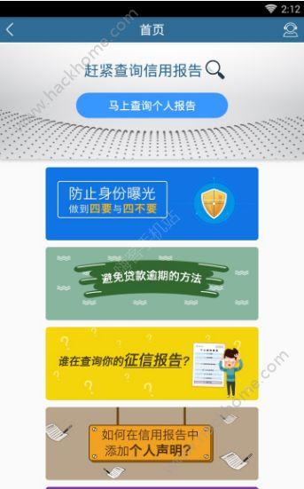 飞借工具app手机版软件下载图1: