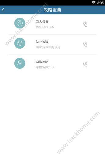 飞借工具app手机版软件下载图3: