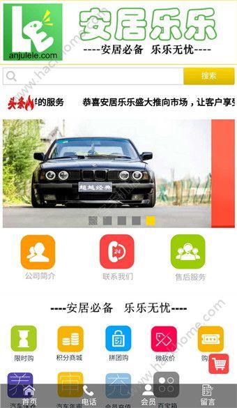 安居乐乐app安卓版下载图5: